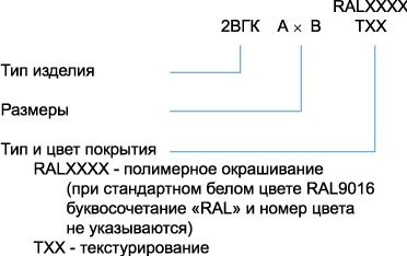Система обозначений 2ВГК