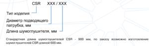 Шумоглушители для круглых воздуховодов CSR