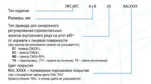 Решётки с приводом со щелевым регулятором и стабилизатором потока для прямоугольных и круглых воздуховодов ПРС,КРС