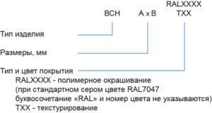 Воздухораспределители для ступенчатого пола ВСН