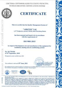 Система менеджмента качества ISO 9001:2015