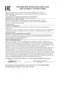 Декларация ТС ВДЛ узлы обвязки