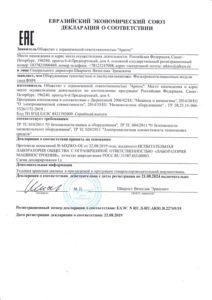 Декларация ТС ФМЧ