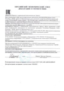 Декларация ТС ФВМ
