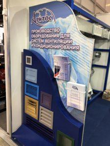 """Завод """"Арктос"""" принял участие в выставке """"НЕВА 2019"""""""