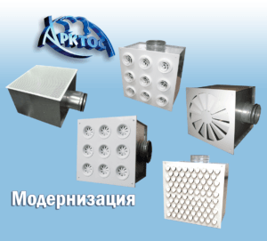 Модернизация панельных воздухораспределителей: 1СПП, 2СПП, 1ВПТ, ВПМ, 1ВПЗ, 3ДПЗ