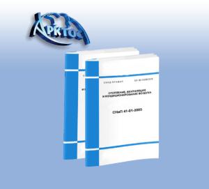 """Специалисты завода """"Арктос"""" участвовали в подготовке Изменения №1 к СП 60.13330.2016"""