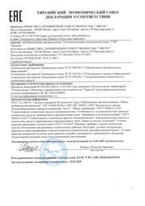 Декларация ТС, Крепыш, ТЭВ ч.2
