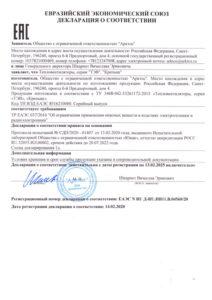 Декларация ТС Крепыш, ТЭВ ч. 1