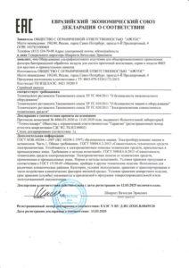 Декларация ТС ФБО