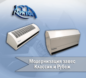 "Модернизация завес ""Классик"" и ""Рубеж"""