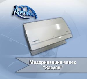 заслон Арктос