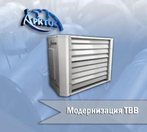 """Модернизация тепловентиляторов ТВВ """"Гольфстрим"""""""