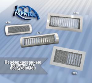 Перфорированные решетки для воздуховодов КПН, КПВ, КПУ, ППН, ППВ, ППУ