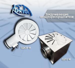 Панельные закручивающие воздухораспределители 3ДПЗ М, 3ДКЗ М