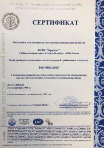 Система менеджмента качества Сертификат ГОСТ Р 9001_2015