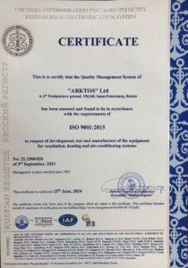 Система менеджмента качества ISO 9001_2015